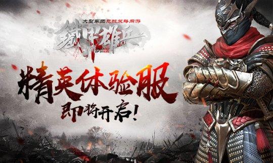 """《传奇3》""""骑战双城""""新版将亮相两周年庆典"""